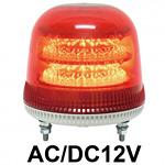 LED回転灯 ニコモア Φ170 AC/DC12V 赤 規格:3点留 電子音出力:無し (VL17M-012AR)