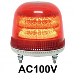 LED回転灯 ニコモア Φ170 AC100V 赤 規格:マグネットアタッチメント 電子音出力:無し (VL17M-100APR/M)