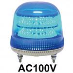 LED回転灯 ニコモア Φ170 AC100V 青 規格:3点留 電子音出力:無し (VL17M-100APB)