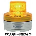 DCリード線式LED回転灯 ニコUFO Φ76 黄 DC:12V (VL07B-003AY/R-12V)
