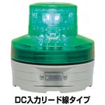 DCリード線式LED回転灯 ニコUFO Φ76 緑 DC:12V (VL07B-003AG/R-12V)