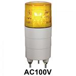LED回転灯 ニコミニ Φ45 AC100V 黄 規格:入力制御・回転・ブザー (VL04M-100BPY)
