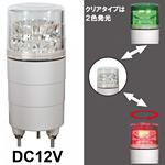 LED回転灯 ニコミニ 2色発光 Φ45 DC12V ブザー:無し (VL04M-D12CC)