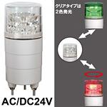 LED回転灯 ニコミニ 2色発光 Φ45 AC/DC24V 規格:回転・ブザー有り (VL04M-024DC)