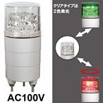 LED回転灯 ニコミニ 2色発光 Φ45 AC100V ブザー:無し (VL04M-100CPC)