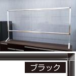 3段高さ調節機能付 飛沫感染防止 アクリル板 PGバリアスタンド プラス ブラック W1800