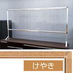 3段高さ調節機能付き飛沫感染防止板 PGバリアスタンド プラス けやき W1800