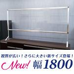 3段高さ調節機能付 飛沫感染防止 アクリル板 PGバリアスタンド プラス シルバー W1800