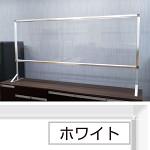 3段高さ調節機能付き飛沫感染防止板 PGバリアスタンド プラス ホワイト W1800