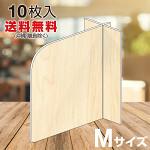 10枚入 発泡スチレン飛沫対策間仕切りプレート 木目調(印刷) M