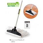 清掃用品 ニューカラーシリーズ ニューハイプラ モップ (CL-323-000-0)