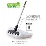 清掃用品 ニューカラーシリーズ ニューシャークIIモップ (エコラーグ付) (CL-326-200-0)