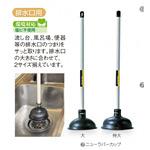 清掃用品 ニューカラーシリーズ 排水口用 ニューラバーカップ カップ直径:特大:φ166 (CL-421-040-0)