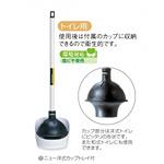 清掃用品 ニューカラーシリーズ 通水用 トイレ用ニュー洋式カップトレイ付 (CL-423-100-0)