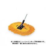 清掃用品 ニューカラーシリーズ SP化学モップ替糸 (黄) 幅 (約) :600mm (CL-808-830-0)