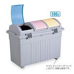 樹脂製ゴミ箱 エコ3分別ゴミボックス (カラー) (DS-193-100-0)