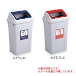 樹脂製ゴミ箱 シャン470エコOPW (本体のみ) (DS-223-047-0)