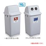樹脂製ゴミ箱 トラッシュペール90 (本体のみ) 90L用 (DS-231-100-5)