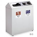 屋内用スチール製ゴミ箱 SRダスティL (分別) 規格:一般ゴミ・かんびん (DS-248-330-0)