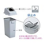 樹脂製ゴミ箱 エコ分別カラーペール35 (本体のみ) 31L用 (DS-252-035-0)