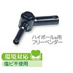 高所清掃用品 中間ジョイント ハイポール用フリーベンダー (HP-515-000-0)