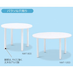 樹脂製 ガーデンテーブルNWT 丸型 サイズ:φ1200mm (MZ-595-185-0)