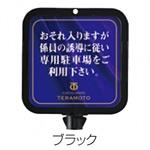 専用パネル (大小兼用) カラー:ブラック (OT-550-865-7)