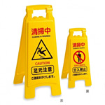 清掃パネル 清掃プラパネル2 (OT-570-811-0)