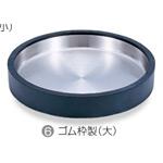 卓上灰皿 ゴム枠製 サイズ:大 (SU-292-830-0)