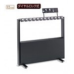 StoreStyle 傘立Line12 ダイヤルロック式 (UB-271-012-0)