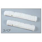 高所清掃用品ハイポールシリーズ 窓そうじ用 ウォッシャー スペア 幅:45cm (HP-511-410-0)