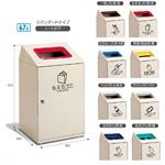 屋内用スチール製ゴミ箱 ニートSTF 規格:ペットボトル用 (DS-186-314-6)