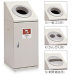 屋内用スチール製ゴミ箱 トラッシュボックスC-60 規格:かん・びん用 (DS-190-120-0)