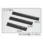 清掃用品 ニューカラーシリーズ 床洗い用 SPドライヤースペア 幅:33cm (CL-811-633-0)