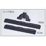 清掃用品 ニューカラーシリーズ 床洗い用 SPフリードライヤースペア (黒) 幅:48cm (CL-806-448-9)