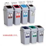 樹脂製ゴミ箱 エコ分別カラーペール45 (蓋のみ) 42L用 規格:もえるゴミ (オープン) (DS-252-212-2)