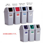樹脂製ゴミ箱 エコ分別カラーペール90 (蓋のみ) 90L用 規格:もえるゴミ (オープン) (DS-252-412-2)