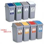 樹脂製ゴミ箱 エコ分別トラッシュペール30 (蓋のみ) 32L用 規格:もえるゴミ (DS-230-202-2)