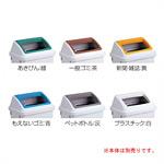 樹脂製ゴミ箱 シャン470エコOPW (蓋のみ) 規格:プラスチック (DS-223-147-8)