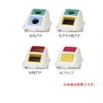 樹脂製ゴミ箱 エコダスターTT#45 (蓋のみ) 45L用 規格:W 丸アナ (DS-458-245-1)