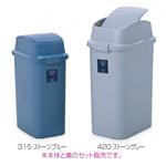樹脂製ゴミ箱 シャン315エコ (スイング蓋) 31.5L用 カラー:ストーンブルー (DS-218-531-3)