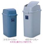 樹脂製ゴミ箱 シャン420エコ (スイング蓋) 42L用 カラー:ストーンブルー (DS-218-542-3)
