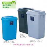 樹脂製ゴミ箱 シャン360エコ 36L用 カラー:ライトブルー (DS-218-336-5)