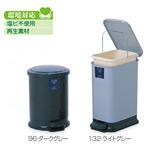 樹脂製ゴミ箱 シャン132エコ (ペダルタイプ) 角型 13.2L用 カラー:ダークグレー (DS-218-113-7)