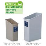 樹脂製ゴミ箱 シャン45エコ 4.5L用 カラー:ストーングレー (DS-203-845-5)