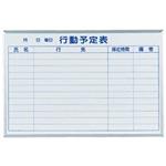 ホワイトボード MAJIシリーズ (壁掛) 行動予定表 MH23Q 板面寸法 W910×H610 (MH23Q)
