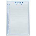 ホワイトボード MAJIシリーズ (壁掛) 月予定表 MH23YU 板面寸法 W610×H910 1列 (MH23YU)