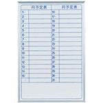 ホワイトボード MAJIシリーズ (壁掛) 月予定表 MH23YYU 板面寸法 W610×H910 2列 (MH23YYU)