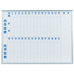 ホワイトボード MAJIシリーズ (壁掛) 月予定表 MH34M 板面寸法 W1210×H910 縦書き (MH34M)