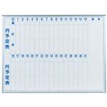 スチールホワイトボード MAJIシリーズ (壁掛) 月予定表 縦書き MV34M 板面寸法 W1210×H910 (MV34M)